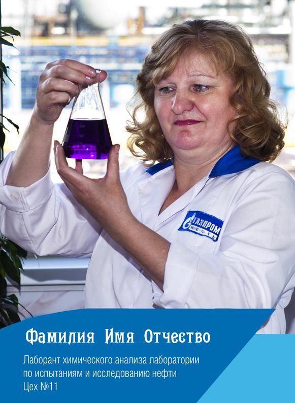 ФОТОСЪЁМКА НА ДОСКУ ПОЧЁТА ГАЗПРОМ-НЕФТЬ